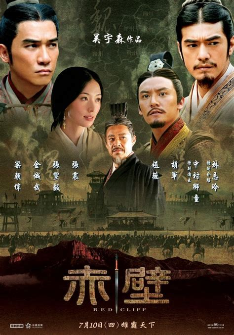film china red cliff movie red cliff 赤壁 每天都有新鮮事 痞客邦