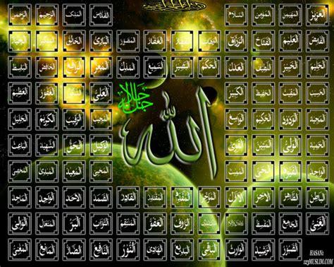 download mp3 asmaul husna arabic suprabhatham daily asmaul husna quot 99 names of allah quot