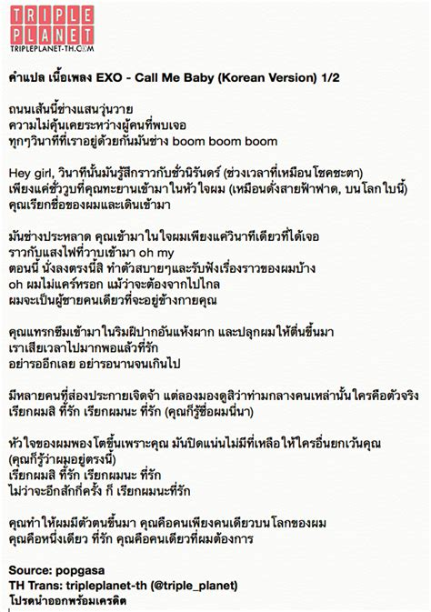 baby shark korean version lyrics tripleplanet on twitter quot lyrics คำแปล เน อเพลง exo