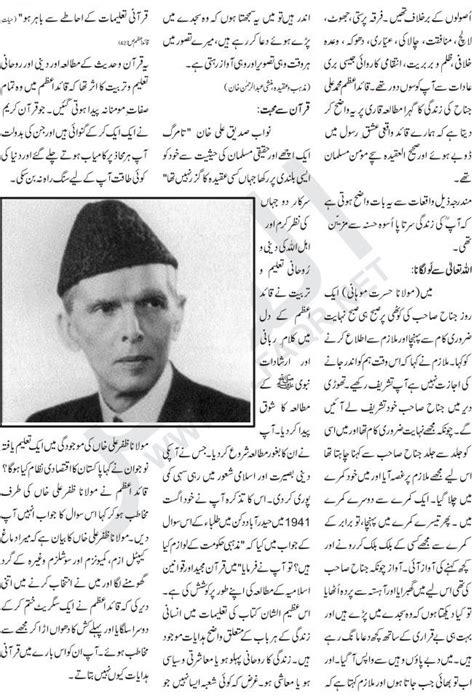 quaid e azam biography in english quaid e azam ke ruhani zindagi urdu blog