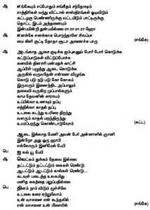 Tamil Remix Gana A Depo by Tamil Remix Gana A Depo