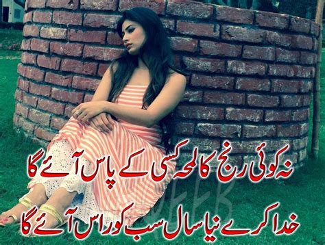 new year sayeri new year poetry best urdu poetry images and wallpapers
