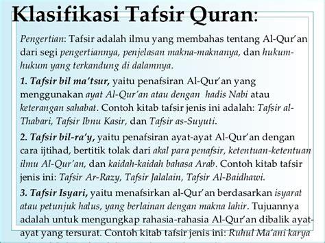 Al Quran Tafsir Bil Hadits Al Quds quran sebagai sumber ajaran islam