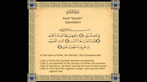 surah al quraish bangla