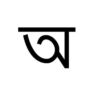up letter in bengali okkhor alphabet free android apps on play