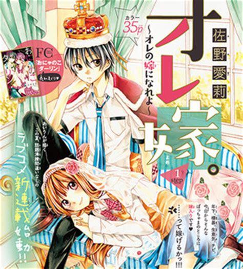My Sweet Airi Sano One sho comi current serializations of