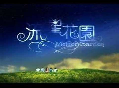 theme song meteor garden meteor garden song break youtube