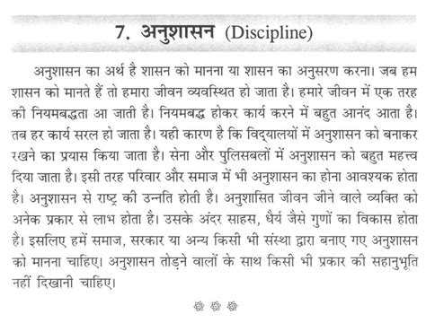 Discipline In School Essay by Value Self Discipline Essay Writefiction581 Web Fc2