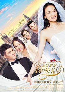 My Best Friend's Wedding (2016 film)   Wikipedia