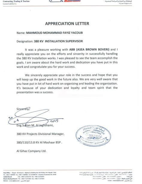 appreciation letter to consultant appreciation letter to company 28 images client