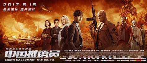 film china salesman china salesman poster 9 goldposter