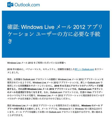 windows live hotmail review windows live content from supersite windows live メールでhotmailのエラー お客様の快適なit業務をアシスト kingyo assist