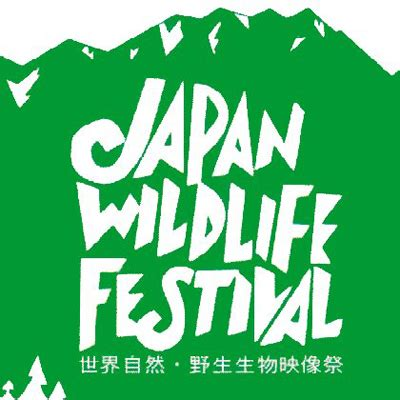 wildlife film.com feature page jwff 2013 finalists announced