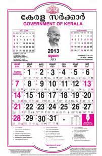 Calendar 2018 Pdf Kerala Kerala Govt Malayalam Calendar 2017 Pdf Calendar