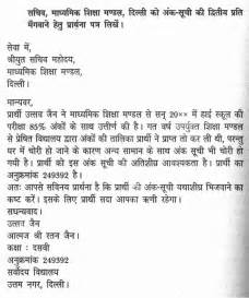 complaint letter format to police station in hindi cover