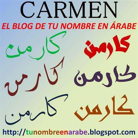 arabe mas nombres en arabe para tatuajes newhairstylesformen2014 com m 225 s de 25 ideas incre 237 bles sobre letras arabes para