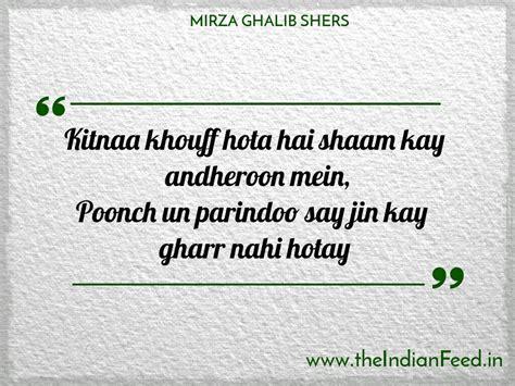 ghalib biography in hindi 14 beautiful mirza ghalib shayaris related to life and