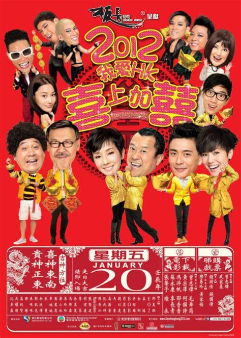 film seri hongkong online image gallery hong kong cantonese movies 2012