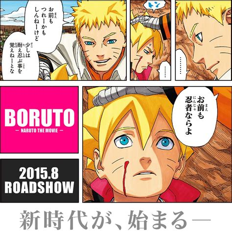 film boruto streaming fr le film naruto the last en france le 13 mai manga tv
