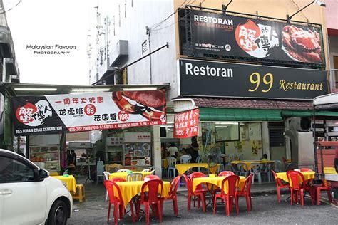 Di Cihelas Crab Generation Seafood Feast Taman Len Sen Cheras Kl