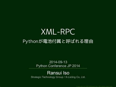 python xmlrpc tutorial xml rpc pythonが 電池付属 と呼ばれる理由
