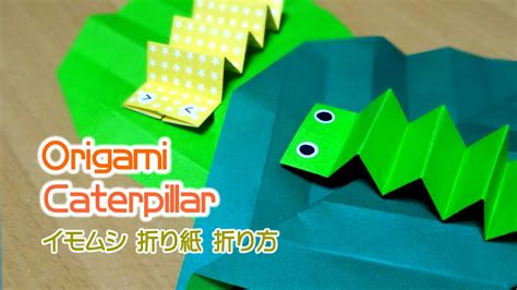 Origami Caterpillar - image gallery origami caterpillar