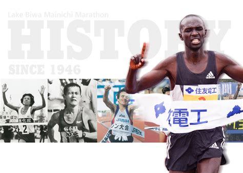 access to history race 0340907053 lake biwa mainichi marathon hitory