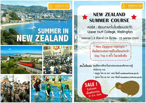 Mba Hr New Zealand by Summer Course สำน กงาน ก พ Ocsc