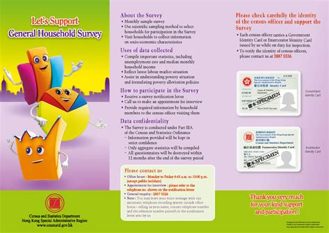 leaflet design hong kong general household survey census and statistics department