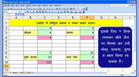 excel tutorial 2010 in hindi hindi microsoft excel 2003 tutorial part 1 chlorophyll