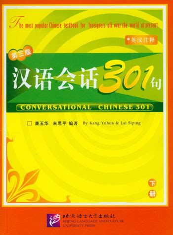 Conversation 301 Excersise Book 1a conversational 301 books learn learners isbn 9787561914038