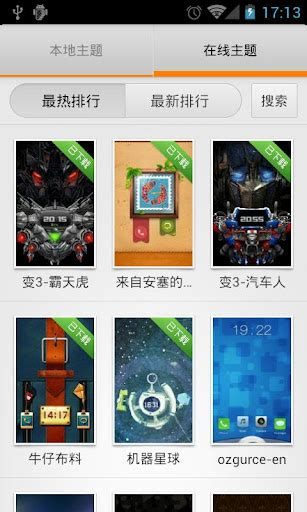 Play Store Android 2 3 Android Apps 小米桌面 Mihome Launcher 登陸 Play Store 並