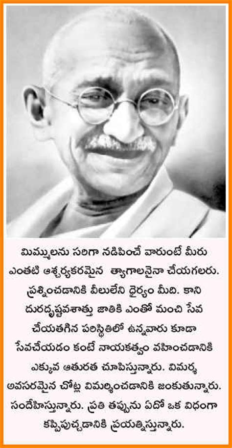 gandhi bio poem telugu web world 08 21 12