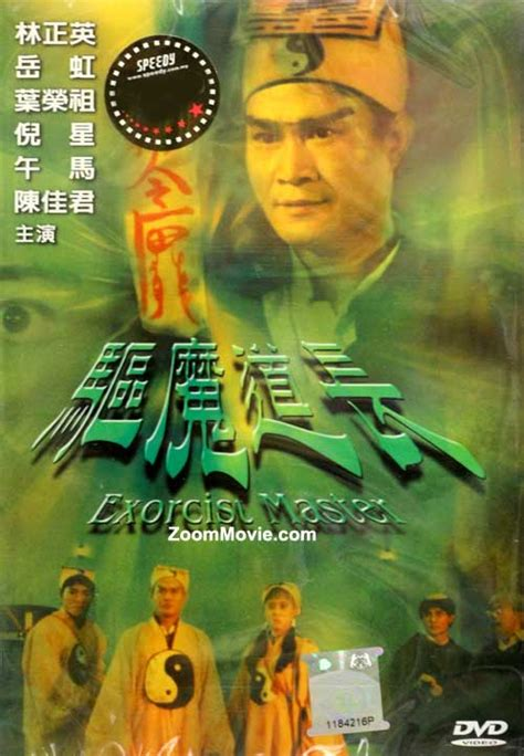 download film exorcist master exorcist master dvd hong kong movie 1993 cast by 林正英