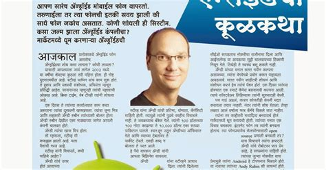 who created android puputupu who invented android os who has establisted android co