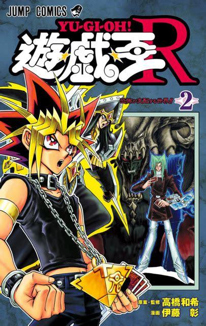 Yu Gi Oh R Yugioh R Volume 1 4 yu gi oh r 1 vol 1 issue