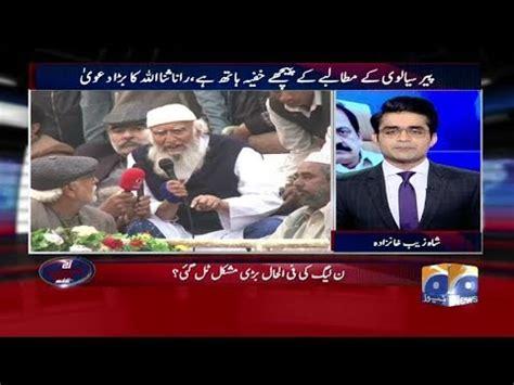 aaj shahzeb khanzada kay sath 11 dec 17.fata reforms