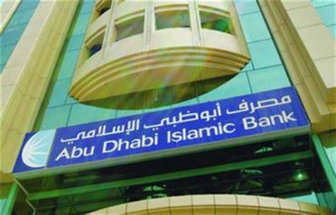 emirates islamic bank abu dhabi adib takes barclays s uae retail operations and