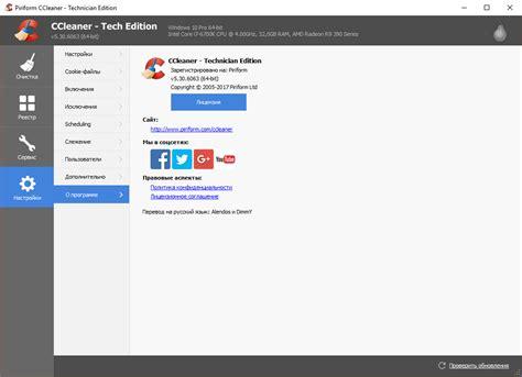 ccleaner yt ccleaner на русском для windows 10 64 bit торрент