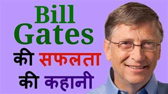 why is bill gates so successful biography for 9 12 children s biography books books biography of bill gates biography of