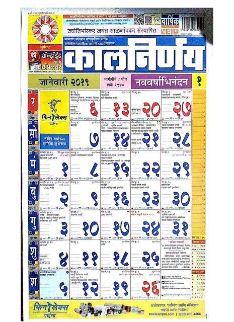 marathi kalnirnay calendar  marathi calendar