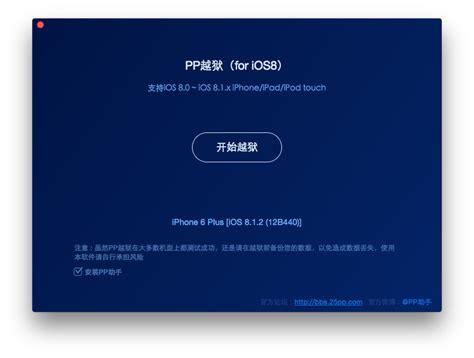 ios 8 1 2 jailbreak for mac os x released