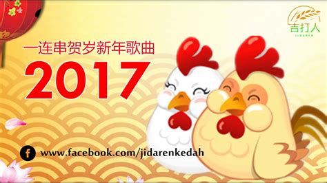 2017 一连串新年贺岁歌曲 chinese new year song mp4 youtube