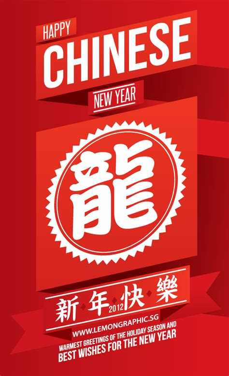 new year bank china tip using typography to create a lunar new year card
