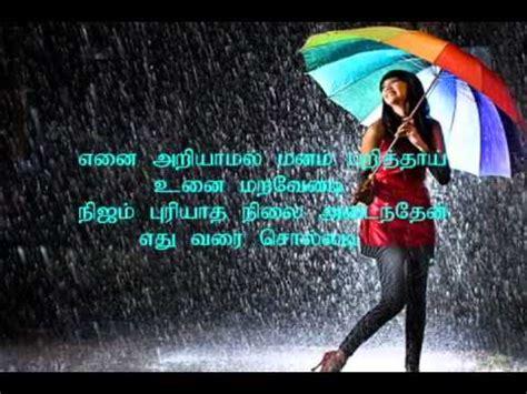 baraat v love mp3 song download kanavellam neethanae with lyrics dhilip varman youtube
