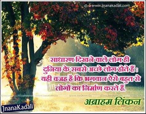 abraham lincoln biography in telugu language abraham lincoln hindi good reads and inspirational sayings