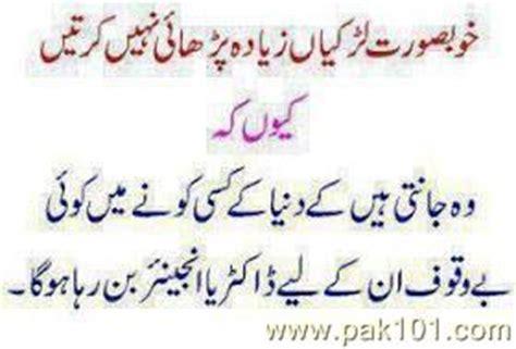 celebrity girl meaning in urdu funny picture khoobsurat larkiyan pak101