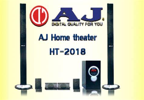 aj home theater ht 2018 ลำโพงโฮมเธ ยร เตอร 5 1