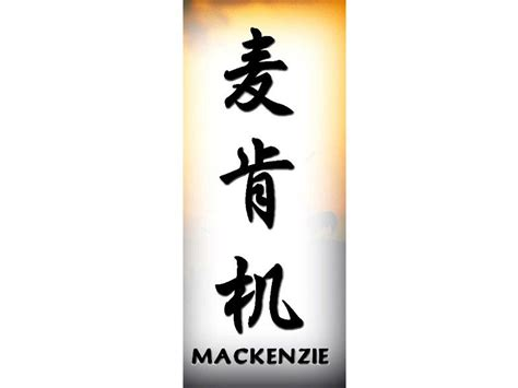 name mackenzie 171 chinese names 171 classic tattoo design