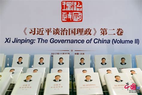xi jinping s governance and the future of china books xi s 2nd book on governance to be published in 16